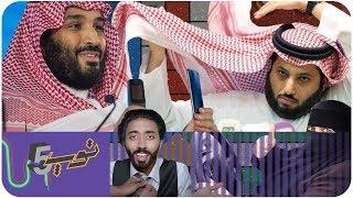 أبرز 5 أحداث سعودية في 2017