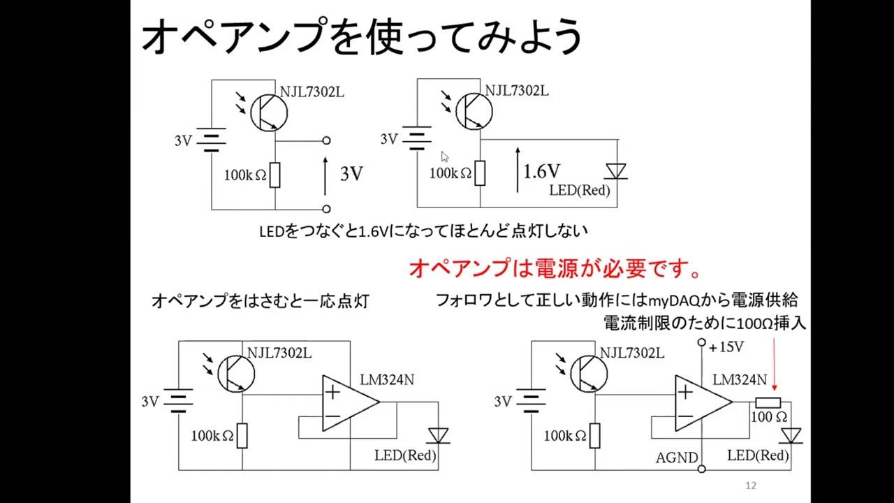 京都大学 工学部「電気電子回路演習 第1回 LTSpice, Octave動作確認」2020年4月9日