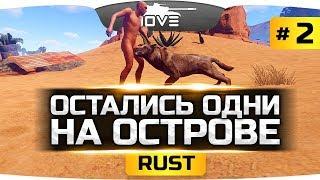ОСТАЛИСЬ ОДНИ НА СТРАШНОМ ОСТРОВЕ! ● RUST #2