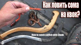 Как поймать сома на квок.Оснастка для ловли сома на квок. Рыбалка на сома.