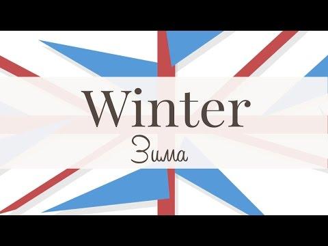 Winter. Зимние фразы.