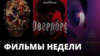 МакКуин, Богемская рапсодия, Оверлорд - Премьеры недели
