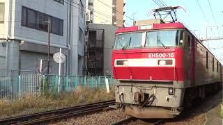 交直両用電気機関車 EH500形 (常磐貨物線)