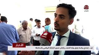 تعز ... إجتماع برئاسة وكيل وزارة الشباب يناقش تفعيل النشاط الرياضي بالمحافظة