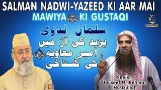 Salman nadwi yazeed ki aar mai mawiya ra ki gustaqi by shk tauseef ur rehman