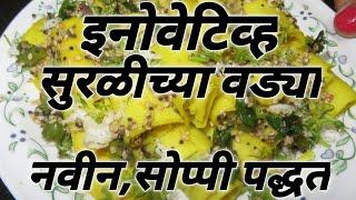 सुरळीच्या वड्यांची नवीन सोपी पद्धत | Innovative Suralichi vadi recipe.