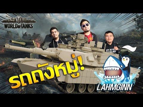 1-1สู้ไม้ได้ก็ต้องรุม3-1ถูกมั้ย! ผมไม่เห็นว่ามันจะผิดตรงไหน! World of Tanks!