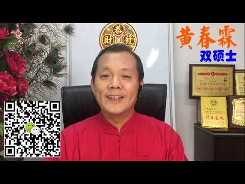 2019年十二生肖运程 - 羊 :黄春霖老师