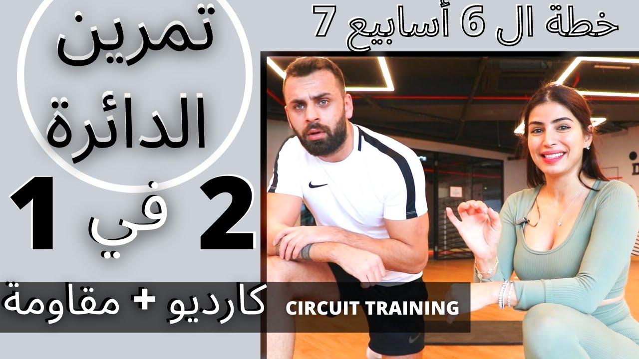 تمرين الدائرة | 2 في 1 (كارديو + مقاومة )سريع لحرق الدهون وبناء العضل | CERCUIT TRAINING | FAT BURN