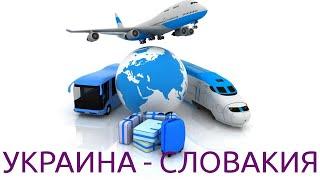 Как добраться из Украины в Словакию(Небольшая инструкция по тому как добраться из Киева в Братиславу. Поезд Киев-Братислава http://www.uz.gov.ua/passengers/ti..., 2015-03-25T08:17:49.000Z)