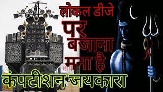 Jai Mahakal Vs Har Har Mahadev =Comptition Beet Jaikara =Dj