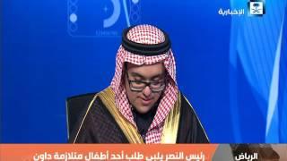أخبار الرياضة: رئيس النصر يلبي طلب متلازمة داون