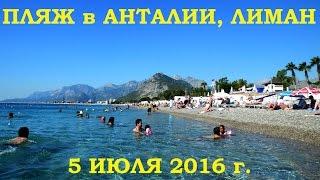 ТУРЦИЯ АНТАЛИЯ - Пляж Лиман 5 июля 2016 в 9 утра | TURKEY ANTALYA - Liman beach [Кароче. Анталия](Так выглядел пляж Лиман в Коньяалты, Анталия, в 9 утра 5 июля 2016 года. Температура воздуха и воды - идеальна!..., 2016-07-09T13:57:39.000Z)