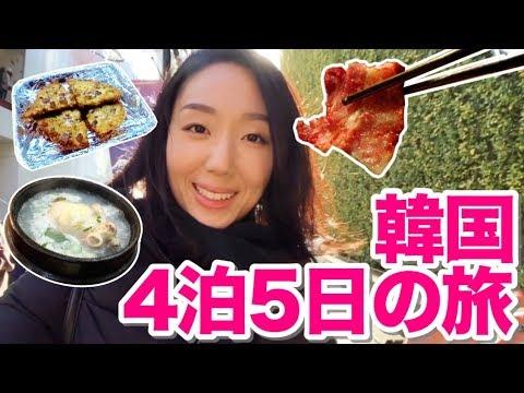 4泊5日韓国グルメツアーはじまるよ!!広蔵市場からサムギョプサルまで!?