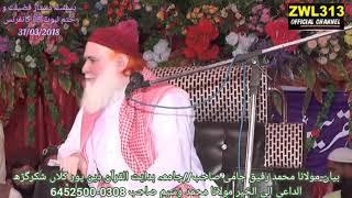 Molana Rafiq Jami Sb Bayan (ختم نبوتﷺ کانفرنس)جامعہ ہدایت القرآن دین پور کلاں شکرگڑھ31/03/2018