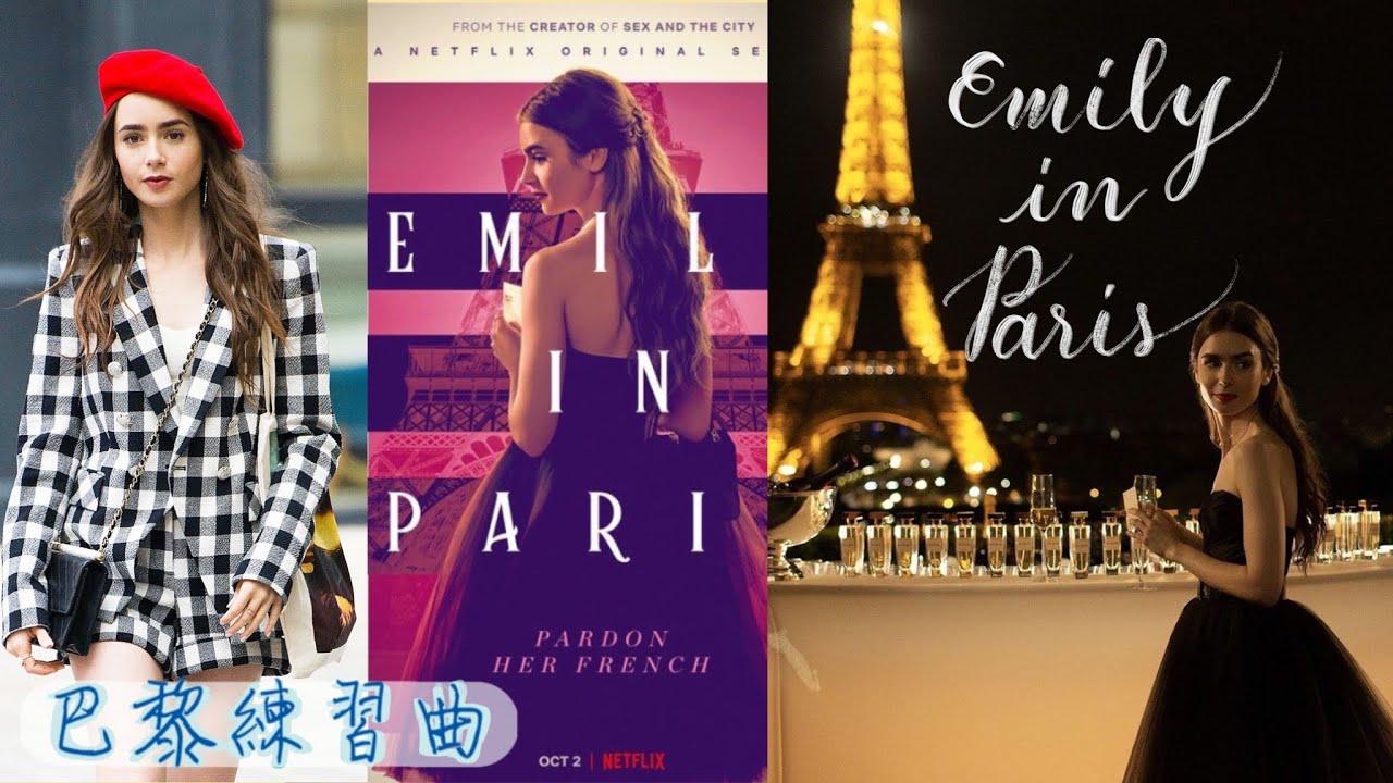 [Paris Etude 巴黎練習曲 ] Netflix年度爆紅影集 Emily in Paris 真實與非真實面