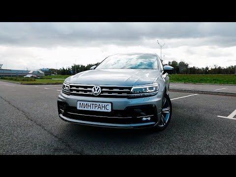 Зимняя версия Volkswagen Tiguan Winter Edition. Минтранс.