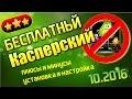 Бесплатный антивирус Касперского. Kaspersky Free