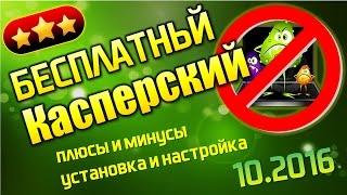 видео Kaspersky Free — новый бесплатный антивирус от «Лаборатории Касперского»