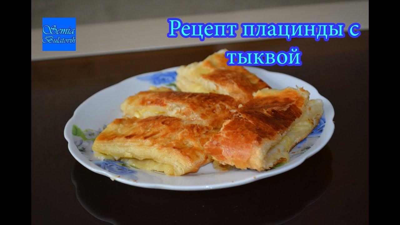 Плацинды с тыквой в духовке рецепт 16