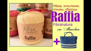Все о Raffia Fibranatura: расход , сравнение, и испытание + БОНУС