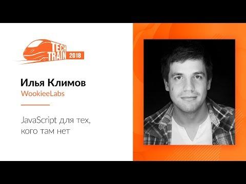 Илья Климов — JavaScript для тех, кого там нет