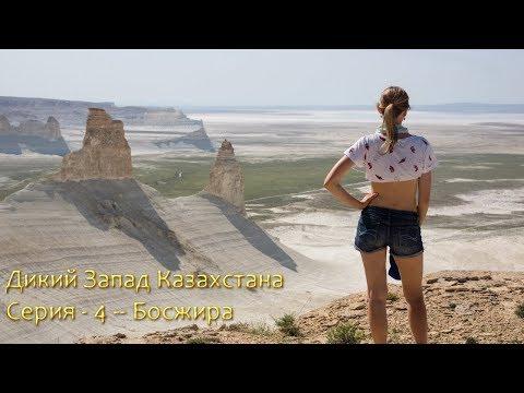 Дикий Запад Казахстана - 4 (Мангышлак: Босжира и Каспий)