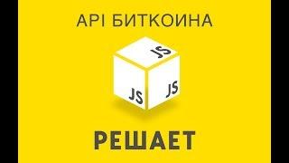JavaScript Решает. 8 Получаем курс Биткоина