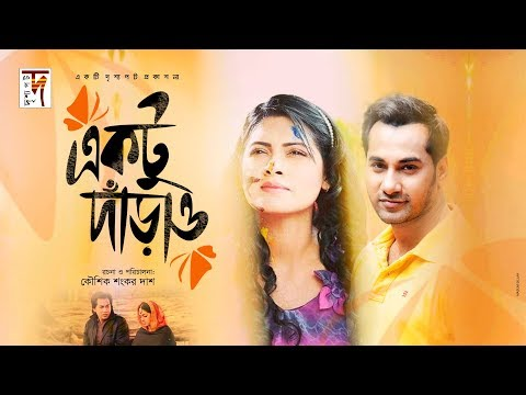 Bangla Romantic Natok I Ektu Darao I Sojol I Tisha | Kaushik Sankar Das