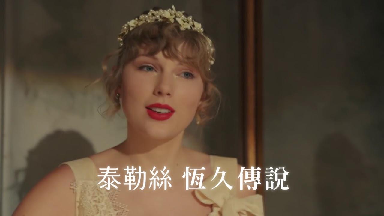 泰勒絲 Taylor Swift - 恆久傳說 evermore(宣傳廣告)