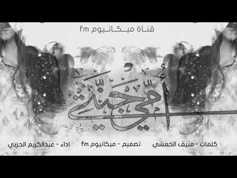 كنت في صغري تجيني ، تمسحين دموع عيني - كلمات منيف الخمشي اداء عبدالكريم الحربي ، 2018- HD