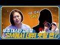 [톡!라이브 #6] 김희철 SM 오디션 지원에 친누나 반대 투쟁! 치열했던 과거 공개!
