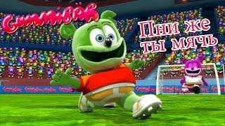 """Пни же ты мячь World Cup """"GO FOR THE GOAL"""" Russian Version - Gummy Bear Song"""