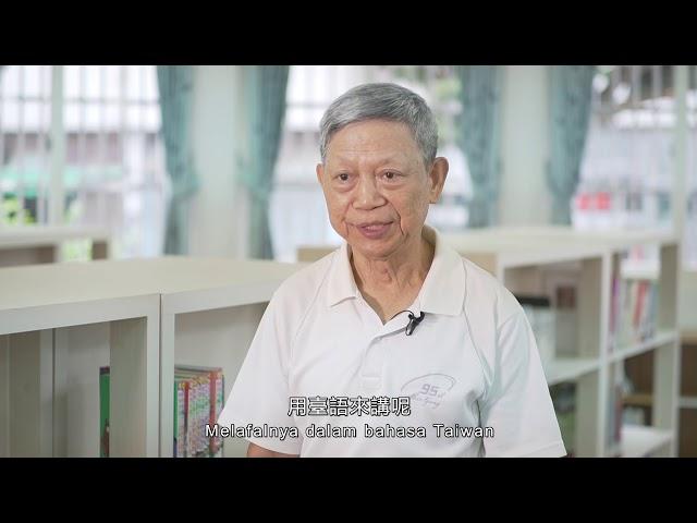 3.林武憲‧愛學網名人講堂(印尼文字幕)