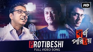 Protibeshi ( প্রতিবেশী )   Bornoporichoy (বর্ণপরিচয়)   Anupam Roy   Abir, Jisshu, Priyanka   SVF