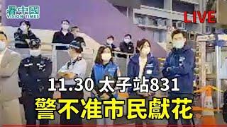 【直播】11.30 太子站831 警不准市民獻花 (Doris 報導)
