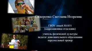 учитель года Сидоренко Светлана