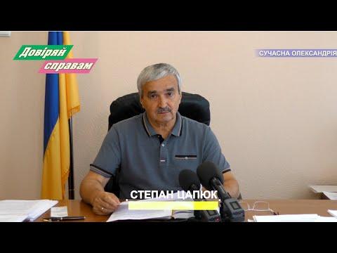 Олександрійська міська рада: Цапюк С. К.  міський голова, інтерв'ю 29. 07. 2020