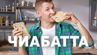 ЧИАБАТТА С ОЛИВКАМИ рецепт от шефа Бельковича ПроСто кухня YouTube версия