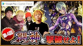 第4回 闘神を撃破せよ!こっさり&シュンタソ&りえっくす&東海オンエアてつやが光の闘神カルマに挑戦:Google Play's Game Fest