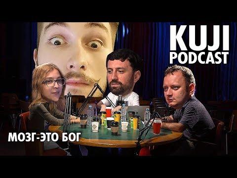 Васил и Ася Казанцева | KuJi Podcast | Мозг - Бог | Тимур Каргинов | Андрей Коняев ( Yaldabogov )