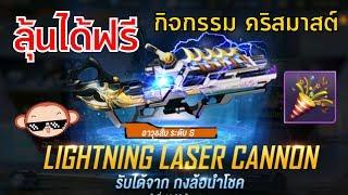 Garena Contra: Return - กิจกรรมลุ้นรับฟรี ปืน Lightning Laser Cannon !!