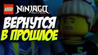 Ниндзя вернутся в прошлое в 7 сезоне?! - LEGO Ninjago #20