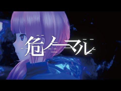 花譜 #57 「危ノーマル」 【オリジナルMV】