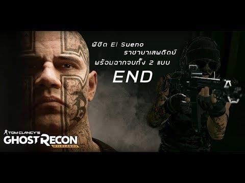 Ghost Recon Wildlands - #14 ล่า El Sueno ตอนจบ [พร้อมฉากจบทั้ง 2 แบบ]