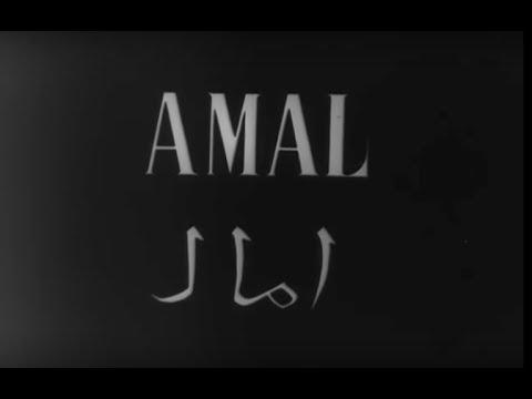 """""""Amal"""" James Blue (1960)"""