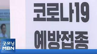 """오늘 3분기 백신접종 계획 발표…""""7월 50대…"""