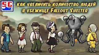 4 способа как увеличить количество людей в убежище Fallout Shelter