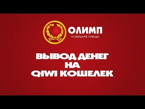 Видео Букмекерская контора olimp kz