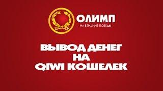 Вывод денег на QIWI Кошелек(, 2015-02-02T08:40:22.000Z)